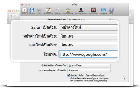 Как сделать так чтобы пароль сохранялся в сафари