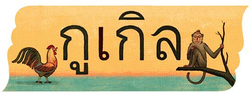 วันภาษาไทยแห่งชาติ(National Thai Language Day)